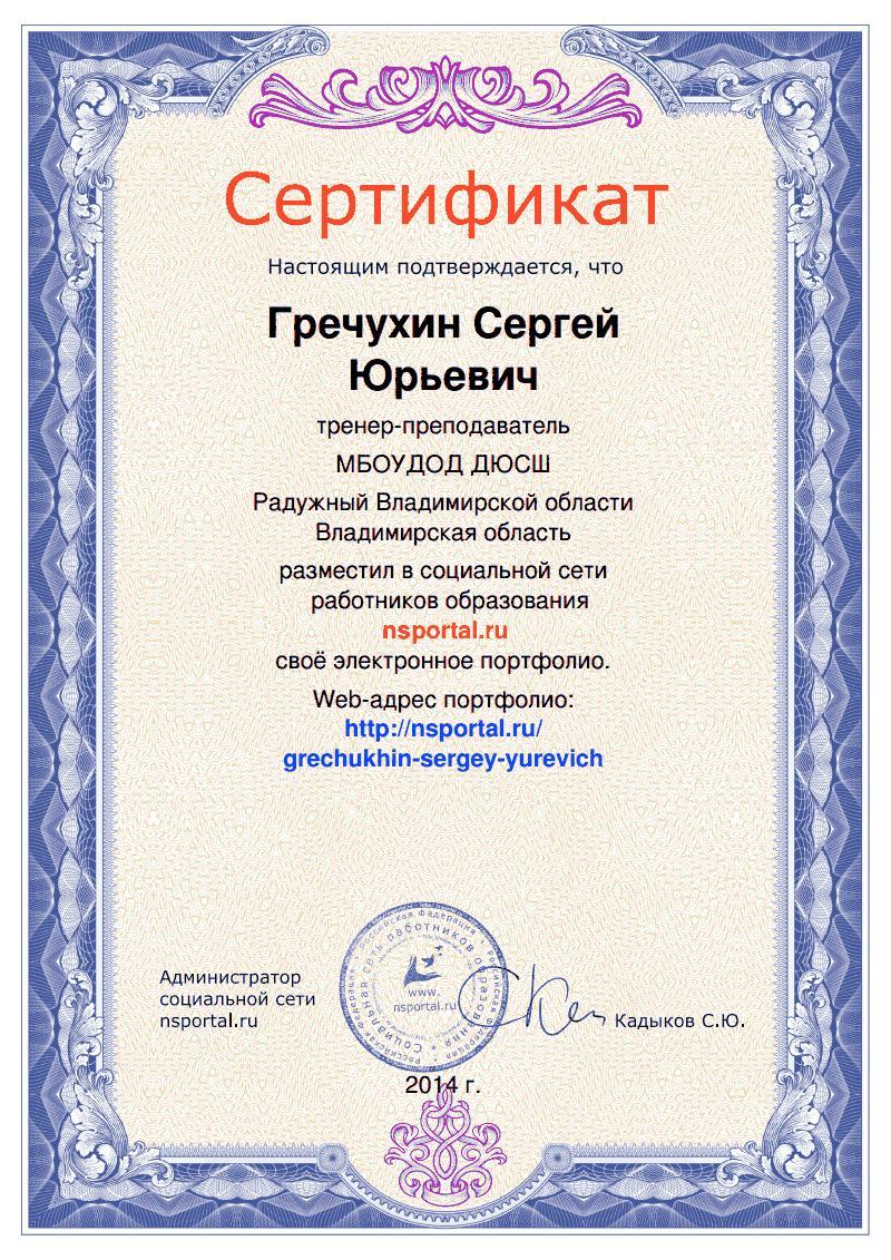 Портфолио на конкурс инструктор физической культуры